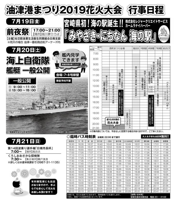 油津港まつりプログラム