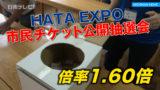 HATA EXPO 市民チケット公開抽選会
