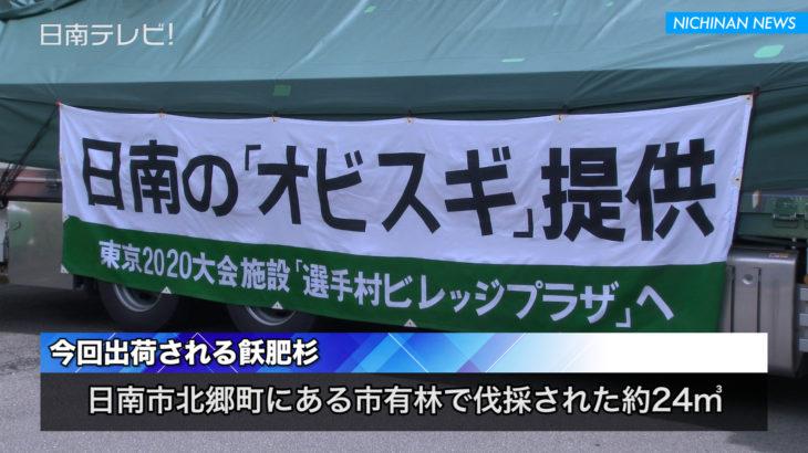 東京五輪選手村で使われる飫肥杉の出発式