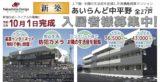 【PR】日南市平野に高機能賃貸マンション