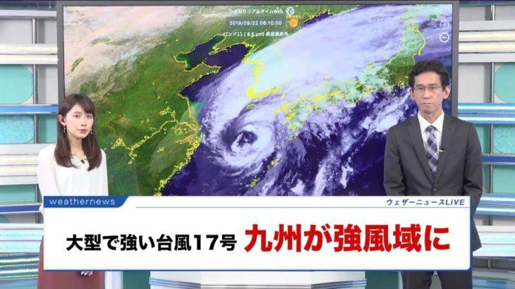 【台風17号】九州に最接近へ