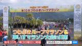 第11回つわぶきハーフマラソン&車いすマラソン大会(PV)