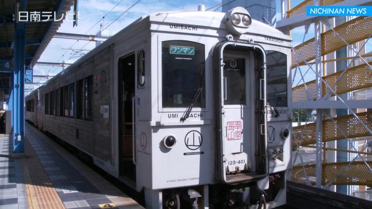 JR九州「海幸山幸」運行10周年キャンペーン記者発表