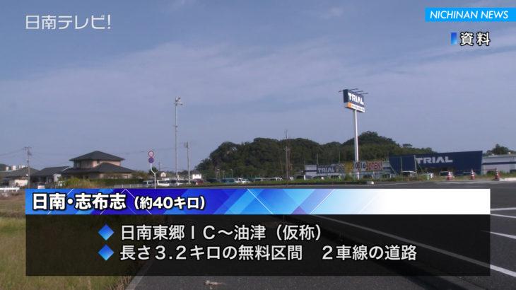 東九州自動車道 日南東郷IC〜油津間の着工式