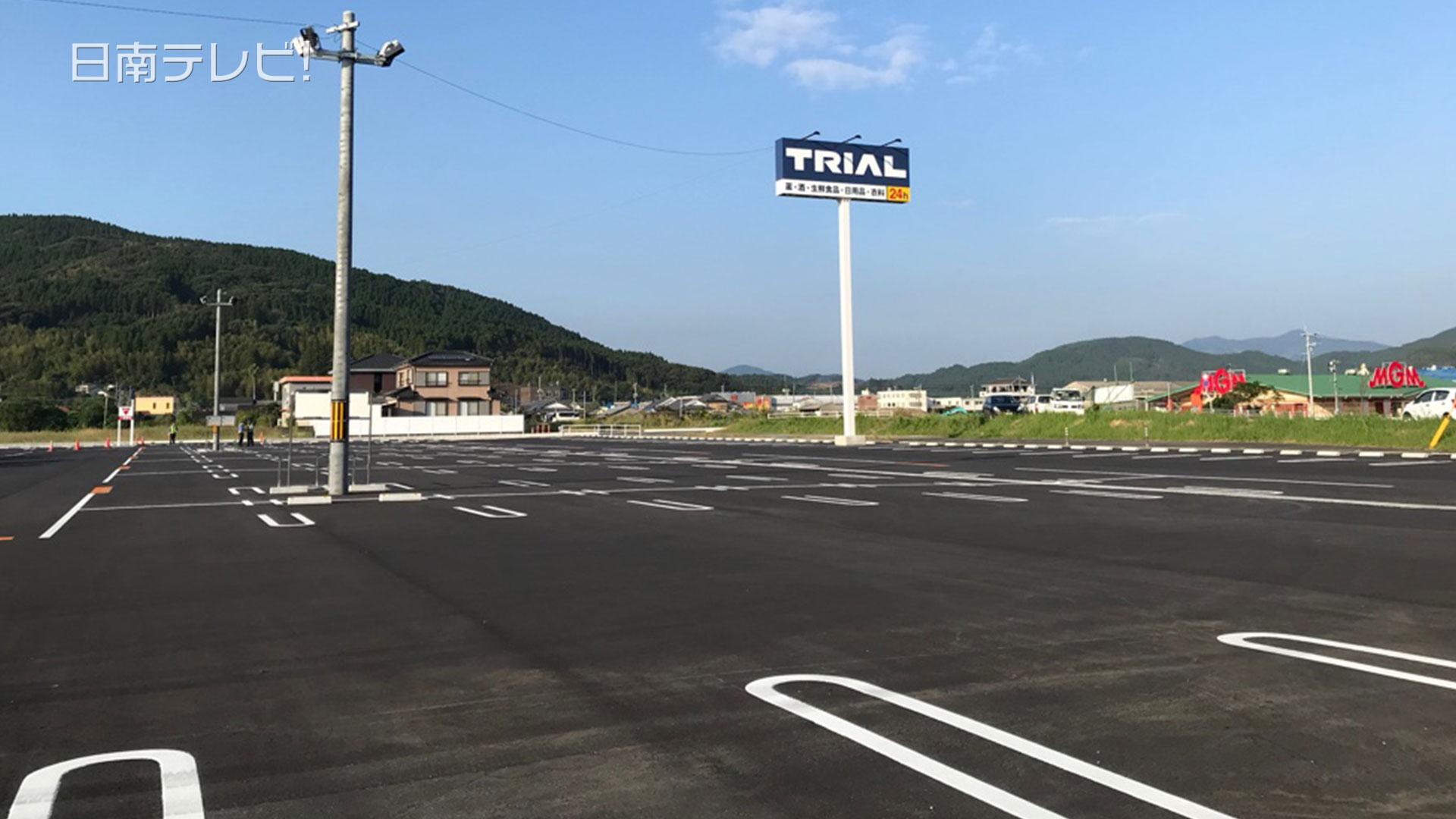 トライアル日南店