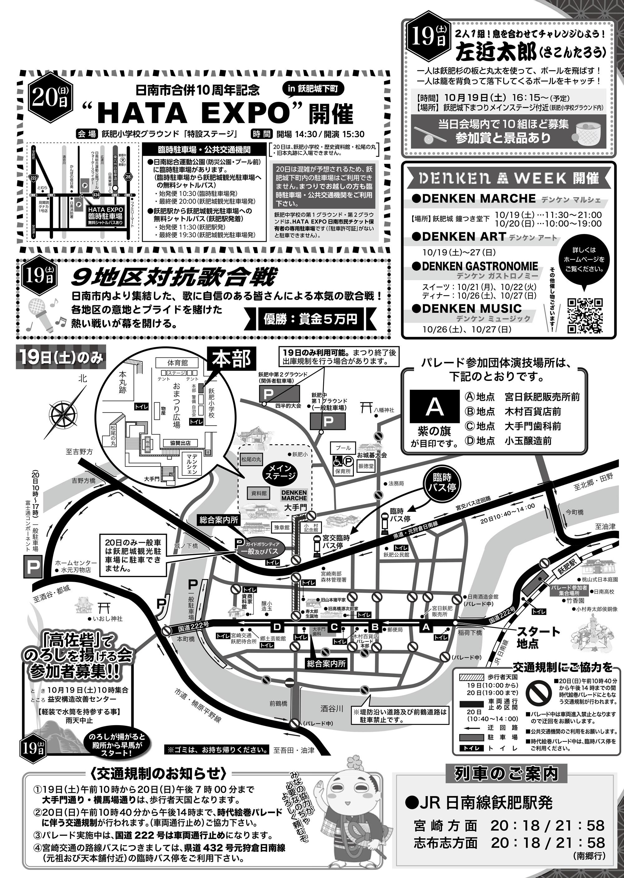 飫肥城下まつりイベント・交通規制