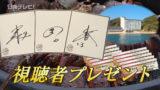 西武V2 サイン色紙 視聴者プレゼント