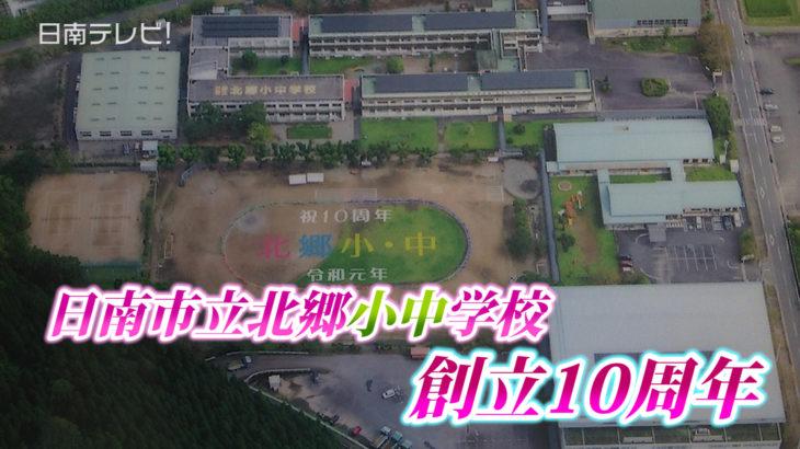 北郷小中学校 創立10周年記念式典