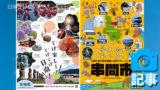 宮崎県日南市と串間市の公式観光PR用ポスター完成