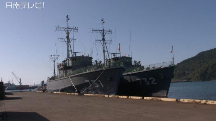 海上自衛隊 一般公開と体験航海