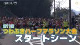 第11回つわぶきハーフマラソン