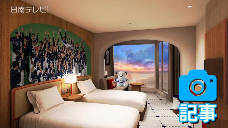 日南海岸南郷プリンスホテル 来年ライオンズ仕様に