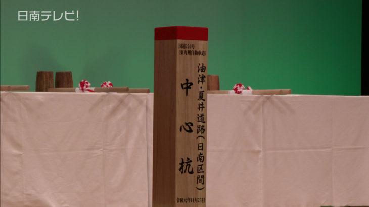 東九州自動車道 油津・南郷区間の杭打ち式