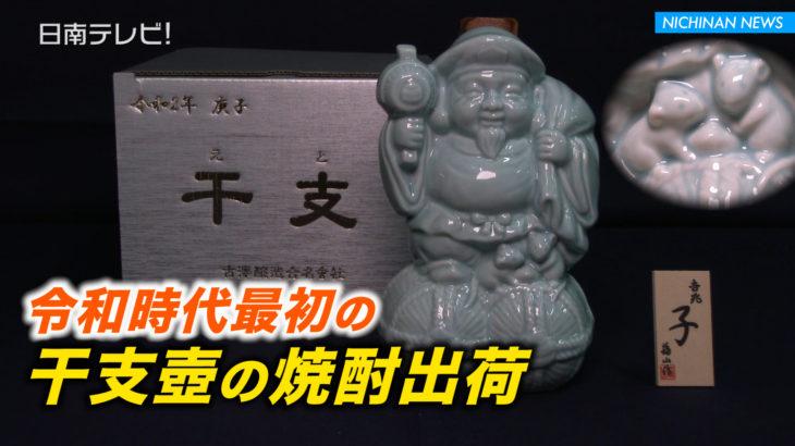 令和時代最初 干支壺の焼酎 出荷