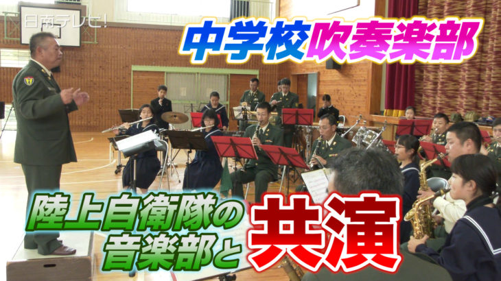 中学生吹奏楽部と自衛隊音楽部が共演