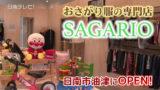 おさがり服の専門店 SAGARIO