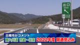 東九州道 宮崎〜日南 2022年度 開通見込み 日南市がコメント