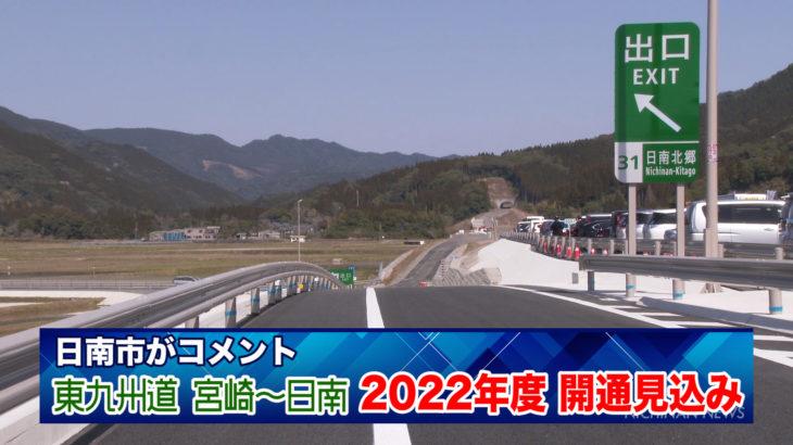 東九州道 宮崎〜日南 2022年度 開通見込み