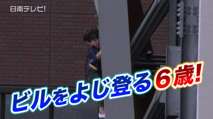 ビルをよじ登る幼稚園生!?
