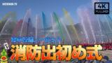 日南市消防出初め式 行進ノーカット(2020年)