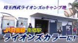 JR日南線南郷駅をライオンズカラーに