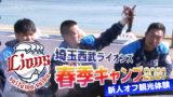 西武 春季キャンプ 宮川・浜屋・柘植が観光体験