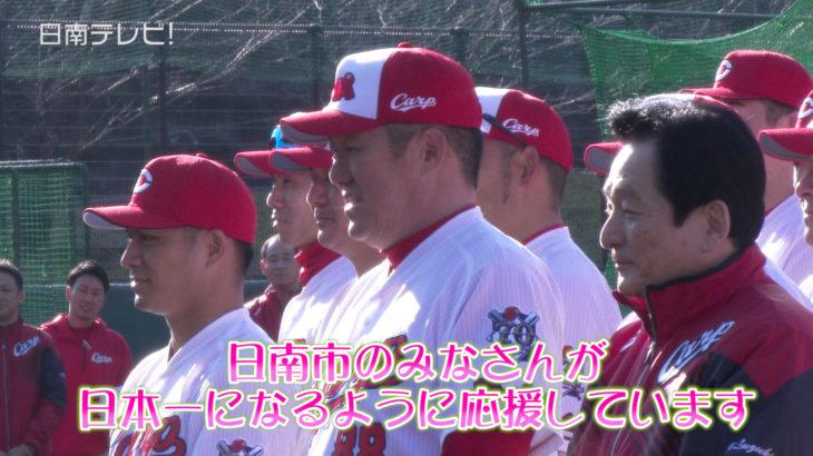 広島カープ 春季キャンプ2020