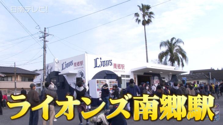 「ライオンズ南郷駅」がお披露目