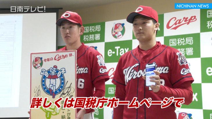 広島カープ 床田・遠藤 確定申告PR