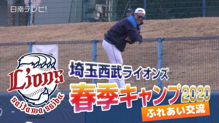 西武 南郷春季キャンプ スポーツ少年団とふれあい交流