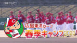 広島カープ 日南春季キャンプ 一軍が手締め