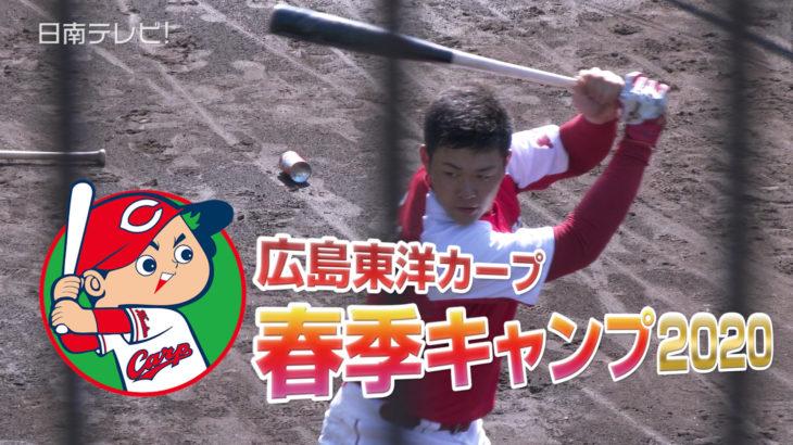 広島カープ 二軍が日南春季キャンプ