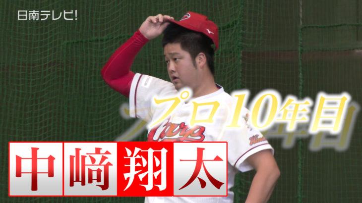 広島カープ 中崎投手プロ10年目