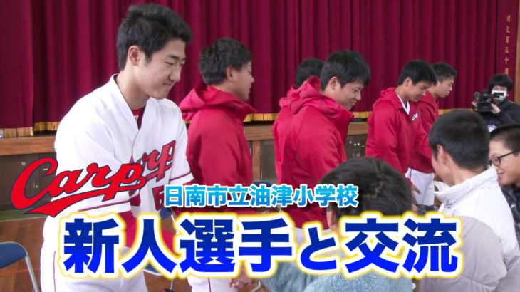 広島カープ 新人選手と小学生が交流