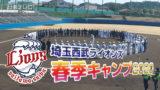 西武 春季キャンプ手締め 開幕投手はニール(2020)