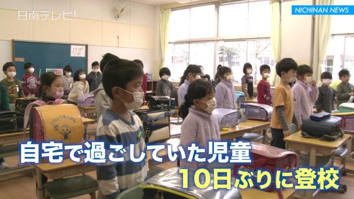 日南市内の小中学校で登校日
