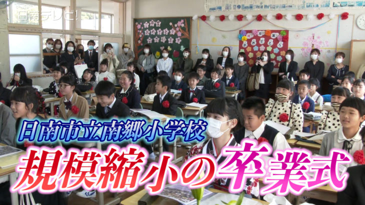 南郷小学校 規模縮小の卒業式