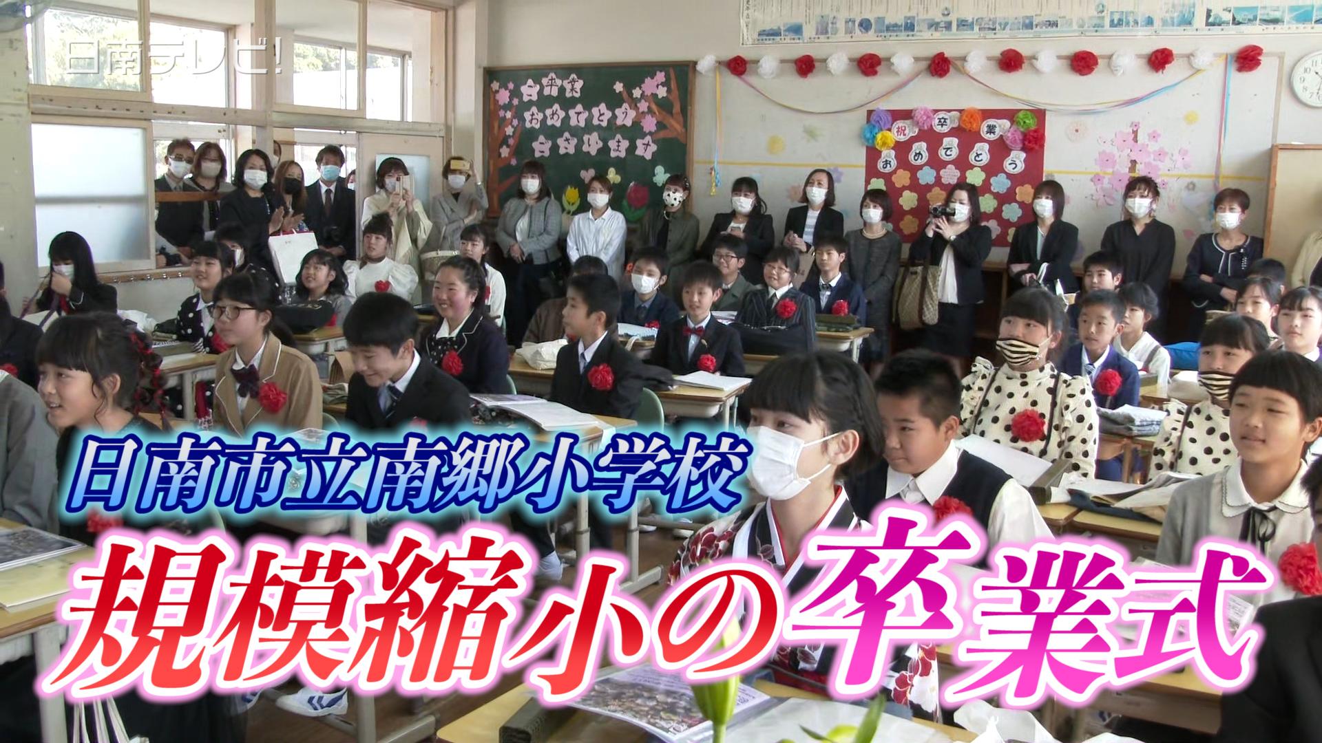 南郷小学校 規模縮小の卒業式 | 日南テレビ!(公式)