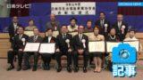 日南市社会福祉事業功労者表彰伝達式