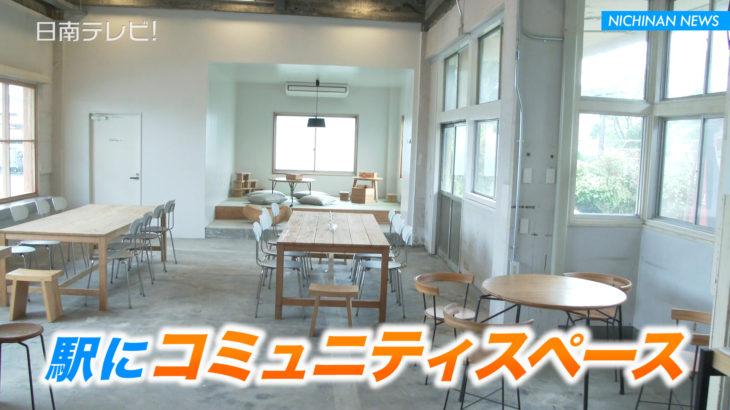 日南駅がリニューアル