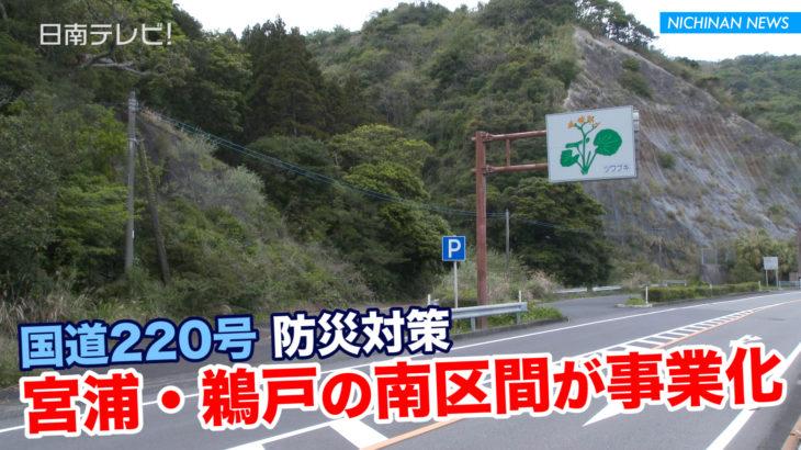 国道220号 宮浦・鵜戸の南区間が事業化