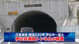 国道220号 伊比井潮風トンネルが開通