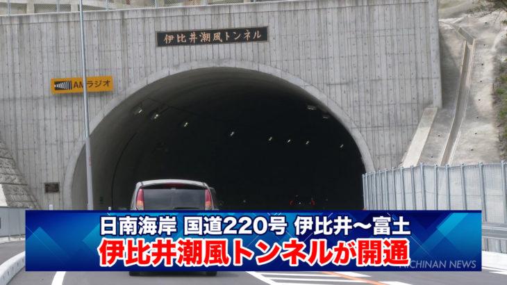 伊比井潮風トンネルが開通
