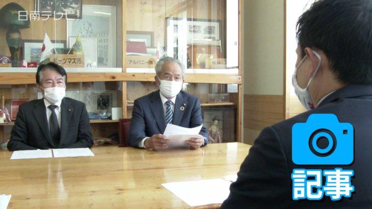 日南市議会 議会費を新型コロナの支援に(記事)
