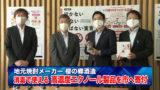 櫻の郷酒造 消毒で使える高濃度エタノール製品を市へ300本寄付