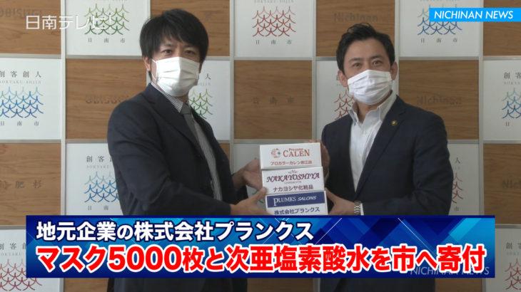 株式会社プランクス マスク5,000枚と次亜塩素酸水を市へ寄付