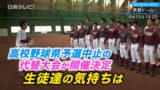 高校野球県予選の代替大会が開催決定