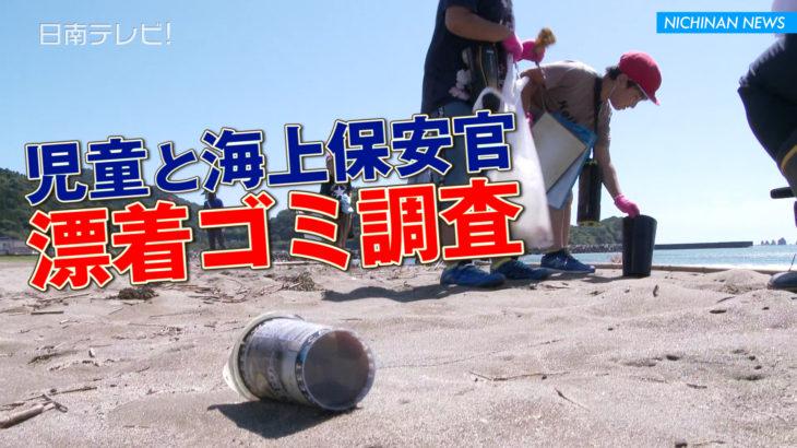 児童と海上保安官が漂着ゴミ調査