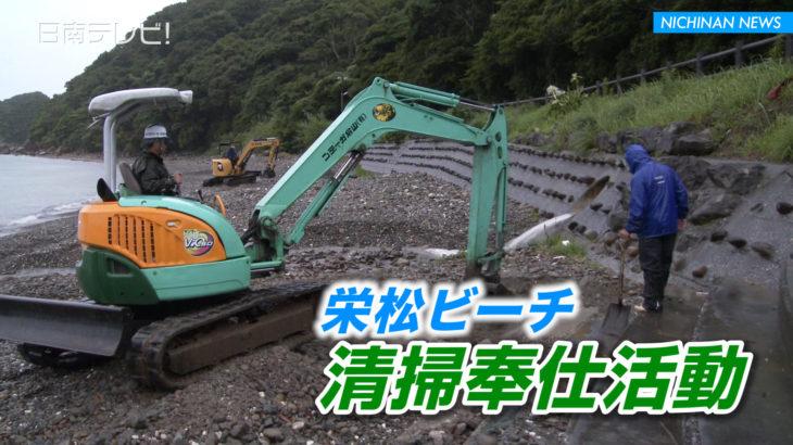 栄松ビーチ 清掃奉仕活動
