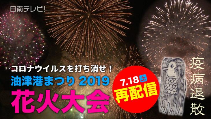 油津港まつり2019花火大会 <再配信>